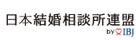 日本結婚相談所連盟<IBJ>