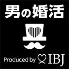 男の婚活<IBJ>